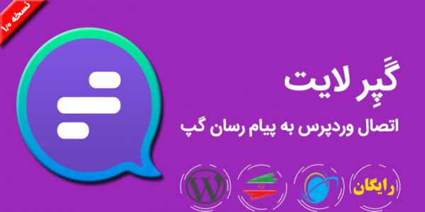 افزونه اتصال سایت به پیام رسان گپ-گپر لایت