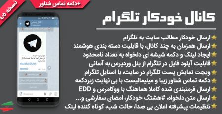 افزونه کانال خودکار تلگرام وردپرس نسخه 4.5