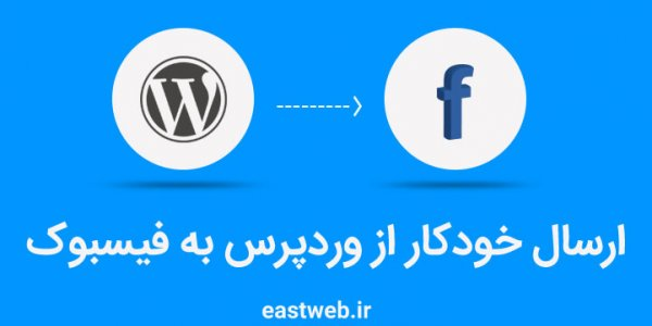 ارسال خودکار از وردپرس به فیسبوک