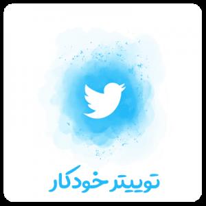 توییتر خودکار وردپرس