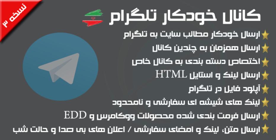 افزونه کانال(تلگرام) خودکار وردپرس Version 3.0