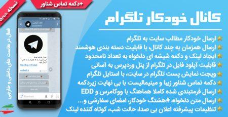 افزونه کانال خودکار تلگرام نسخه 5