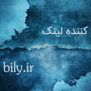 معرفی سرویس کوتاه کننده لینک bily.ir