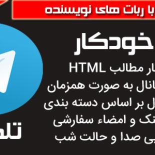 افزونه کانال(تلگرام) خودکار وردپرس Version 2.5