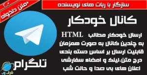 افزونه کانال خودکار تلگرام وردپرس - ارسال مطالب وردپرس به صورت خودکار به تلگرام