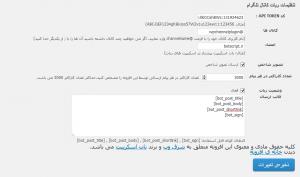 تنظیمات افزونه کانال خودکار تلگرام