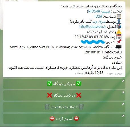 افزونه کامنت گرام ارسال کامنت از وردپرس به تلگرام
