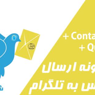 فرم های تماس وردپرس را به تلگرام وصل کنید!