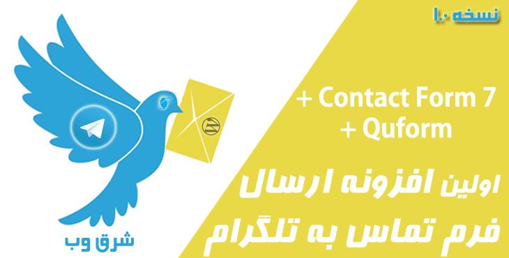 افزونه ارسال فرم تماس به تلگرام (محصولی از شرق وب)