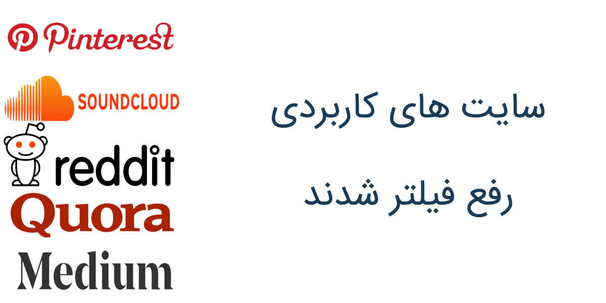رفع فیلتر پینترست و کوئرا در ایران