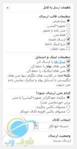 تنظیمات سریع افزونه کانال خودکار تلگرام وردپرس