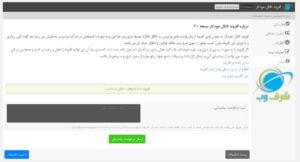 تنظیمات افزونه کانال خودکار تلگرام وردپرس