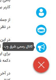 توضیحات بالنی دکمه تماس تلگرام