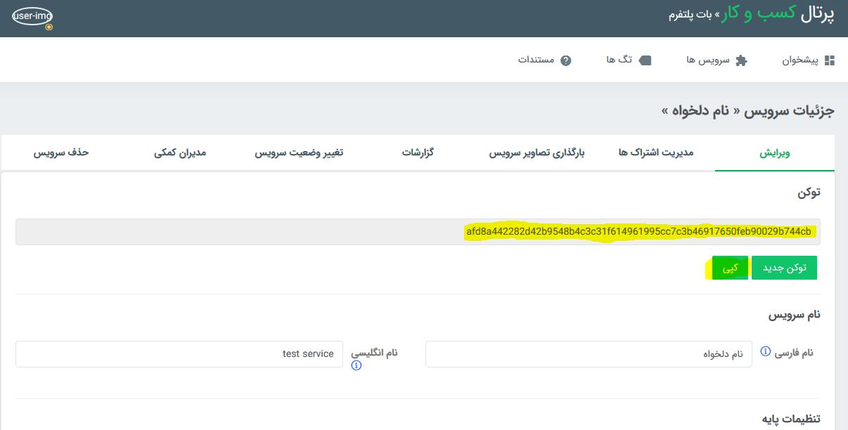 کد توکن سرویس ربات گپ