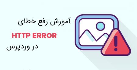 خطای http error وردپررس