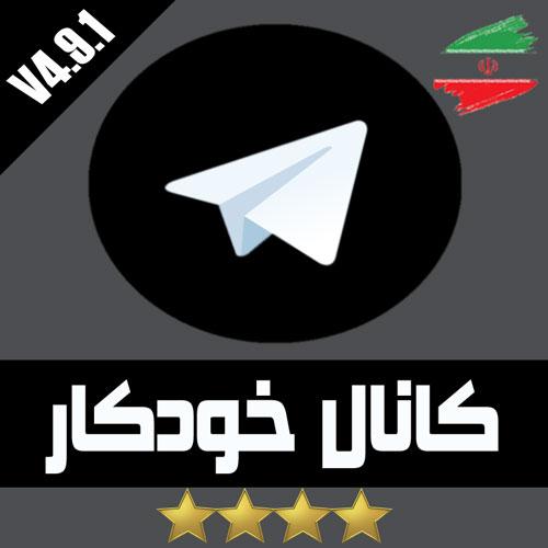 افزونه کانال خودکار تلگرام نسخه 491