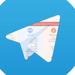 تلگرام رفع فیلتر شد( فیلتر Telegram برداشته شد)