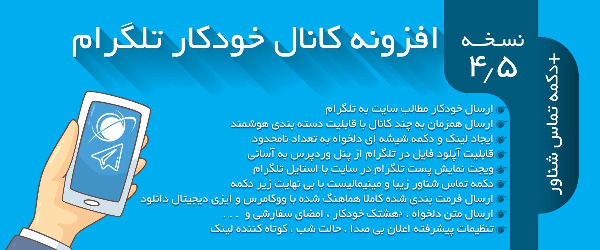 افزونه کانال خودکار تلگرام نسخه 4.5