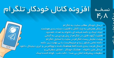 افزونه کانال خودکار تلگرام ارسال به تلگرام