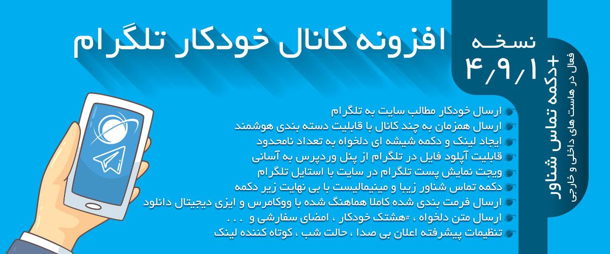 افزونه کانال خودکار تلگرام
