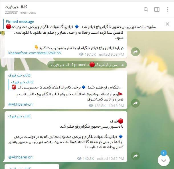 بازشدن فیلتر تلگرام کانال خبر فوری