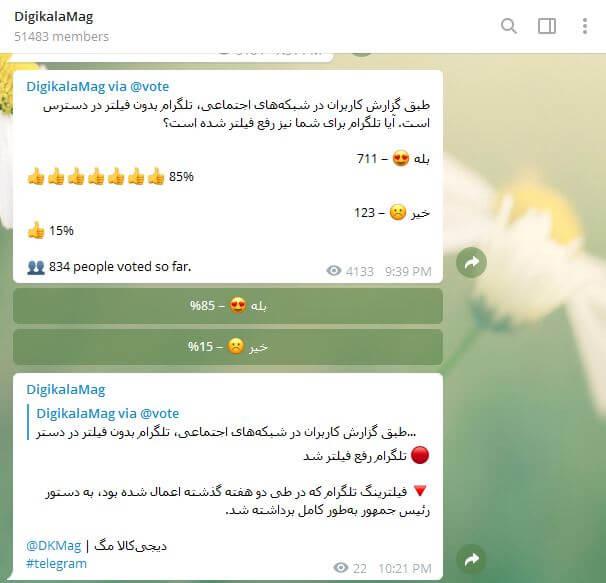 رفع فیلتر تلگرام به دستور رییس جمهور