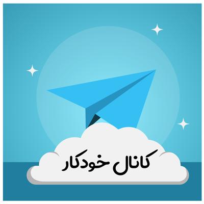افزونه کانال خودکار تلگرام شرق وب